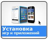 Установка игр и приложений на телефон